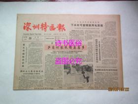 老报纸:深圳特区报 1987年4月20日 第1313期——关键在管理:深圳旅游业述评之二、紧张有余精彩不足:评中港足球之战