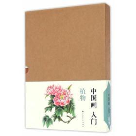 中国画入门·植物(7册)