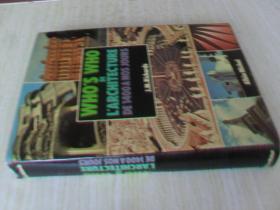 法文原版 Whos who de larchitecture: De 1400 à nos jours (French) Hardcover .J.M.RICHARDS