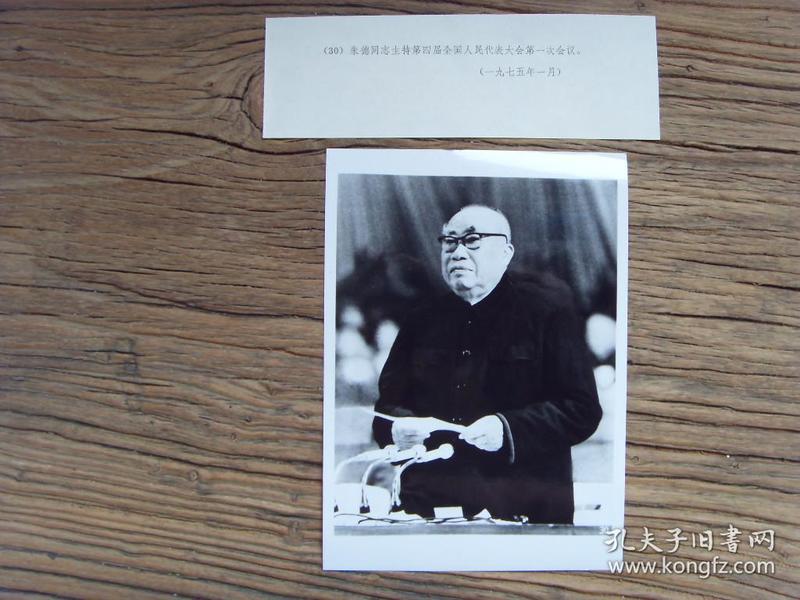 新华社老照片:【※ 1975年,朱德主持第四届全国人民代表大会第一次会议※】