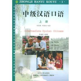 中级汉语口语(上)——对外汉语系列,一