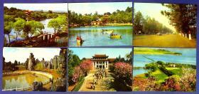 360010226明信片一套6张云南风景