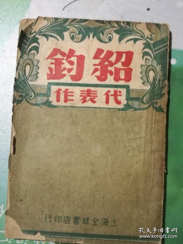绍钧代表作(民国全球书店版)