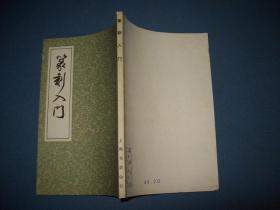 篆刻入门-影印本-79年