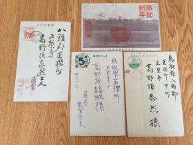1910-1953年日本【高野须泰然】收实寄明信片四枚合售