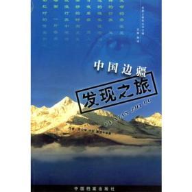 中国边疆发现之旅