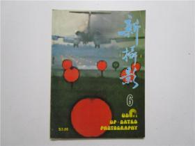 《新摄影杂志》1975年第6期 (新摄影出版社)