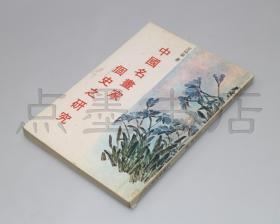 私藏好品《中国名画家个史之研究》  王仲章 著