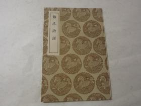 民国丛书集成:《余冬诗话》