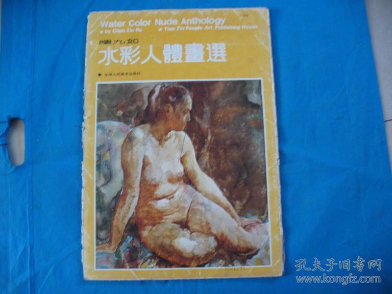 陈九如---水彩人体画选----全12张 8开活页 1990年1版1印【绝版孤本】外套品差 内如新