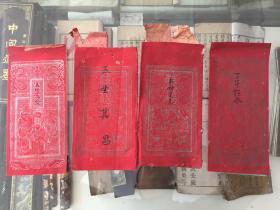 民国版画婚书两种,带封套