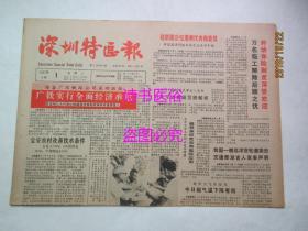 老报纸:深圳特区报 1987年4月1日 第1294期——目标:世界一流水平(访广东浮法玻璃公司总经理尼德伯格)