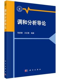 Introduction to Harmonic Analysis
