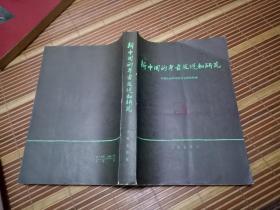 新中国的考古发现和研究(考古学专刊甲种第十七号)
