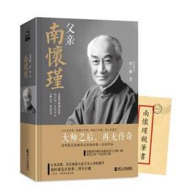 父亲南怀瑾(精装版)