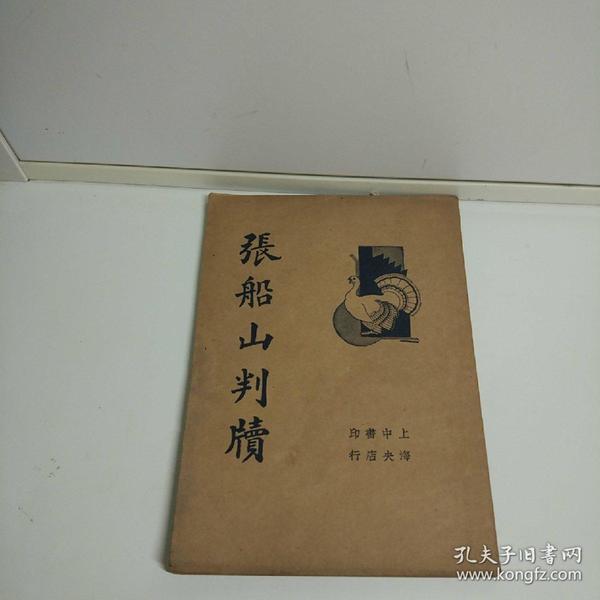 张船山判牍(清朝十大名吏判牍民国25年出)