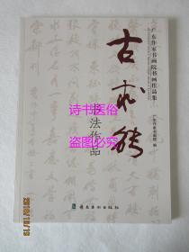 古求能书法作品——广东作家书画院书画作品集