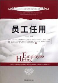 员工任用/中国注册人力资源管理师职业资格认证教材