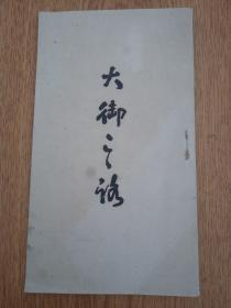 1943年日本靖国神社社务所著作发行《大御心》,侵华战时日本靖国神社、皇道、战争的小刊物
