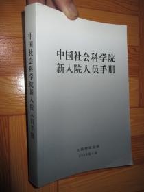 中国社会科学院新入院人员手册
