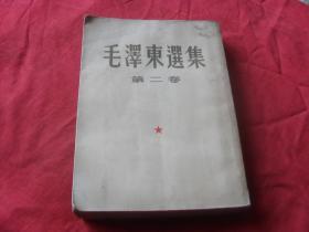 毛泽东选集--(第二卷)大32开52年上海一版一印