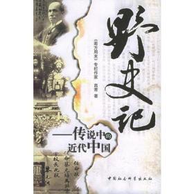 野史记:传说中的近代中国