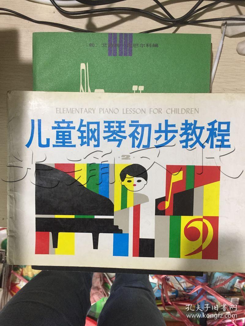 儿童钢琴初步教程.第二册---[id:110851][%#140j2%#]图片