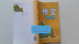 作文 四年级下册语文版 义务教育课程标准 李国民主编 文心出版社