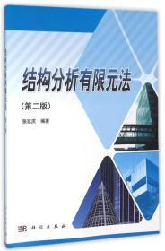 结构分析有限元法(第二版)