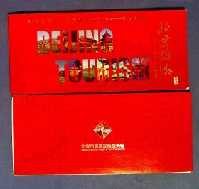 360010228明信片一套16张北京旅游