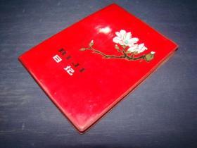 日记本 塑套本 有字迹 有插页图片