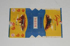 烟标--勤俭(郑州)