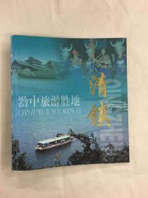 黔中旅游胜地 清镇