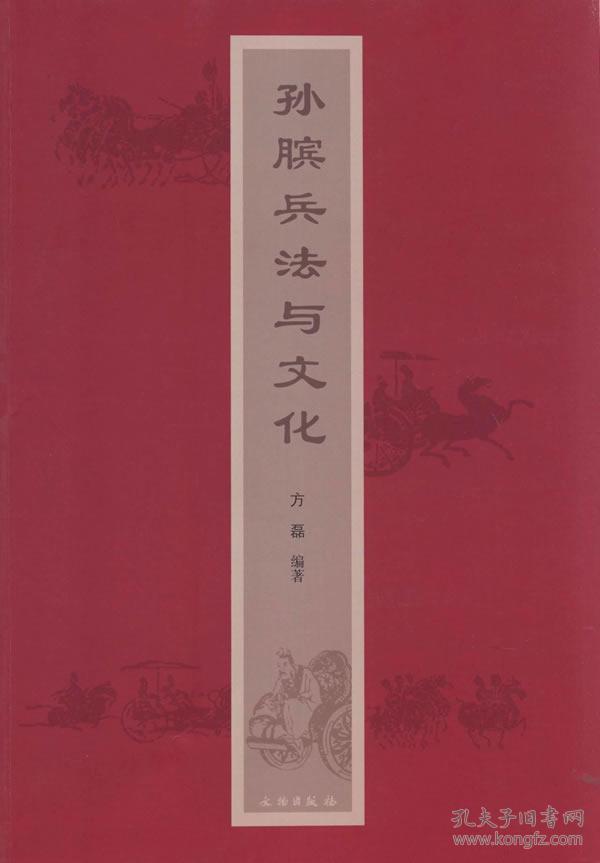 孙膑兵法与文化