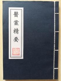 医案精要 光绪丁未菊月抄 中医,医学类书籍(复印本)