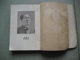 毛泽东选集(第一卷华东一版二印)