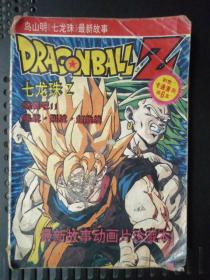 七龙珠Z 第6集  燃烧吧!热战.烈战.超级战(彩色卡通漫画、1994年初版)