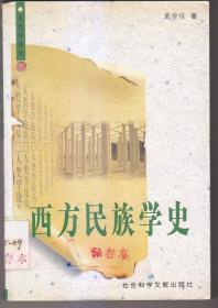 西方民族学史