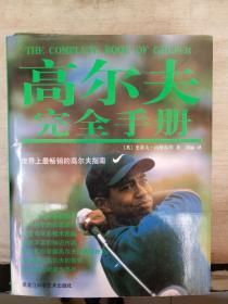 高尔夫完全手册