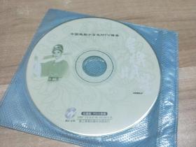 中国越剧小百花MTV精曲 皇牌明星1 VCD
