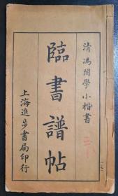 上海进步书局石印:《临书谱帖》清.冯阁学(有光纸线装一册全,25.8+14.8Cm)