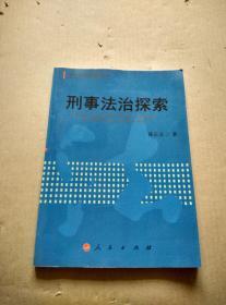刑事法治探索(中国当代法治践行文丛)