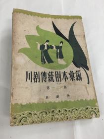 川剧传统剧本彚编 第一○集