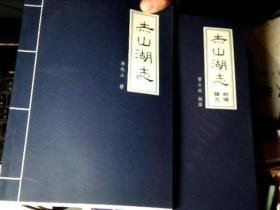 赤山湖志 +赤山湖志白话译文 两本       P3