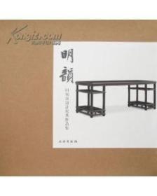 明韵―田家青设计家具作品集(英文版)(精装)