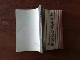 【工程地震勘探原理(苏)尼基金(Никитин,В.Н.)著