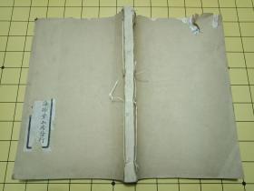 民国白纸印刷 《徐霞客游记大观》书存卷七和卷八------书品如图    请慎重下单