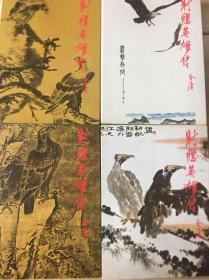 金庸小说巜射雕英雄传》1-4册全