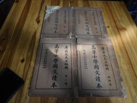 线装老课本【高等小学国文读本】全四册