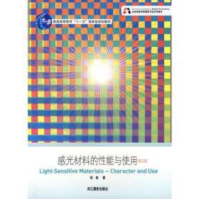 感光材料的性能和使用